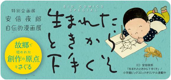安倍夜郎公式サイト